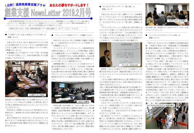 創業支援 NewsLetter 平成31年(2019年)2月号1ページ目縮小画像