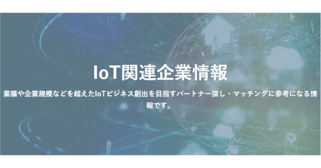 IoT関連企業情報