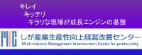 しが産業生産性向上経営改善センター事業