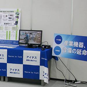 株式会社アイテスの展示会写真3