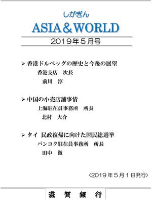 しがぎんアジア&ワールド2019年5月号1ページ目縮小画像