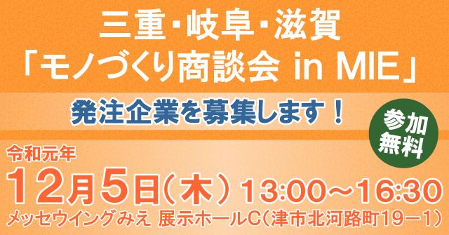滋賀・三重・岐阜「モノづくり商談会 in SHIGA」バナー画像