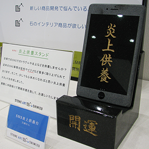 「株式会社 清水石材店・石でつなぐ「未来」」展の展示会写真2