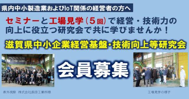2019年 滋賀県中小企業経営基盤・技術向上等研究会会員募集