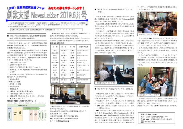 創業支援NewsLetter令和元年(2019月)6月号1ページ目縮小画像