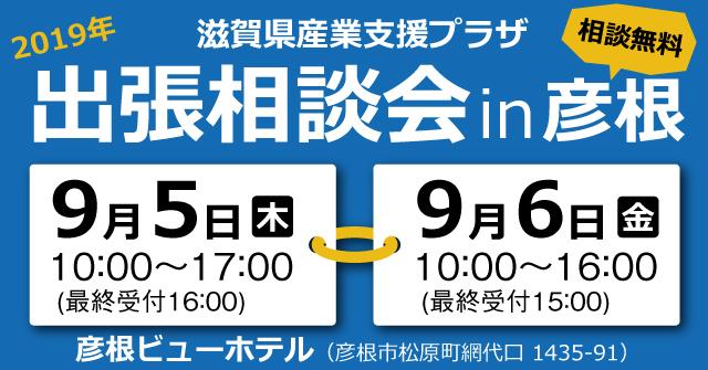 滋賀県産業支援プラザ 出張相談会in彦根バナー画像