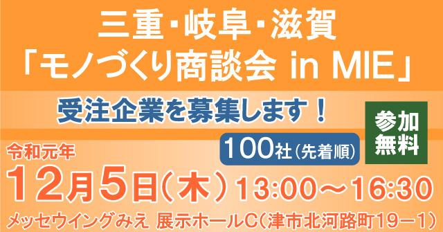 滋賀・三重・岐阜「モノづくり商談会 in MIE」バナー画像