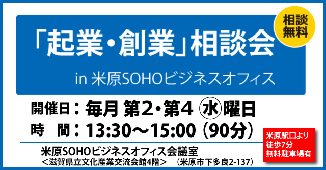 「起業・創業」相談会n米原SOHOビジネスオフィス―毎第2・第4水曜開催のバナー画像
