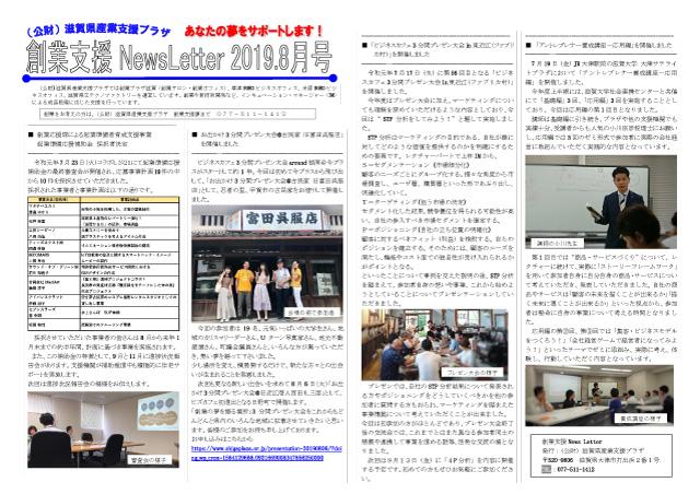 創業支援NewsLetter令和元年(2019月)8月号縮小画像