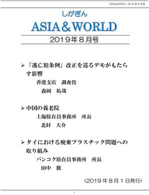 しがぎんアジア&ワールド2019年8月号1ページ目縮小画像