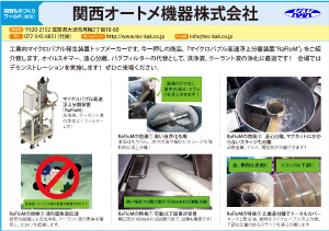 関西オートメ機器株式会社展示内容画像
