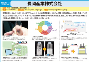 長岡産業株式会社展示内容画像