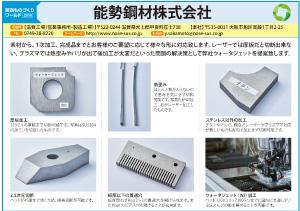 能勢鋼材株式会社展示内容画像
