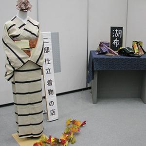湖布(こふ)の展示会写真4