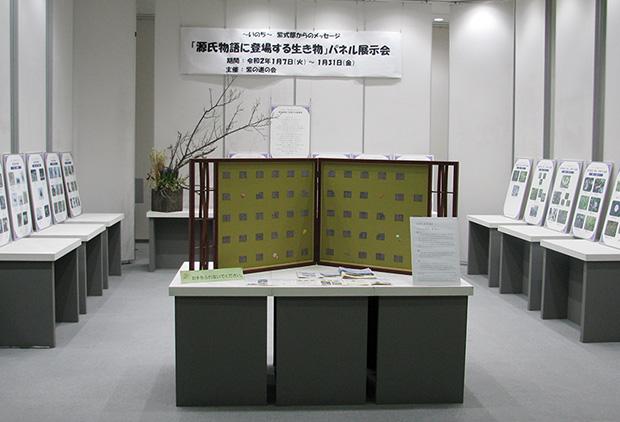 ~いのち~紫式部からのメッセージ「源氏物語に登場する生き物」展の展示会全体写真1
