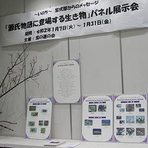 ~いのち~紫式部からのメッセージ「源氏物語に登場する生き物」展の展示会写真3