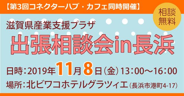 滋賀県産業支援プラザ出張相談会in長浜バナー画像