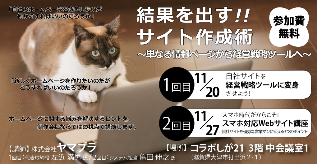 滋賀 県庁 ホームページ