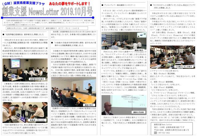 創業支援NewsLetter令和元年(2019月)10月号縮小画像