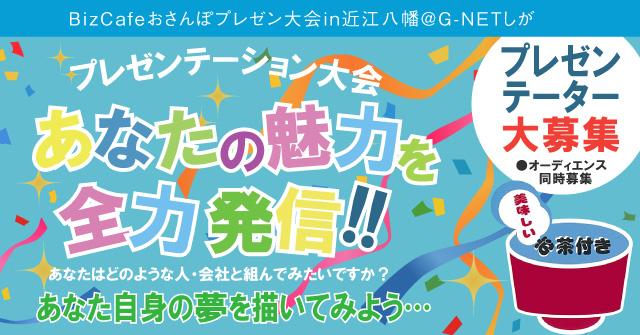 BizCafeおさんぽ3分間プレゼン大会in近江八幡@G-NETしがのバナー画像