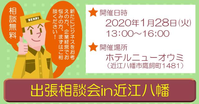 滋賀県産業支援プラザ出張相談会in近江八幡バナー画像