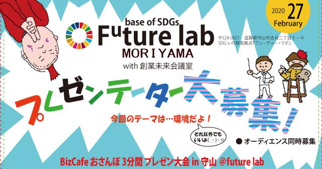 3分間プレゼン大会in守山@Future labのバナー画像