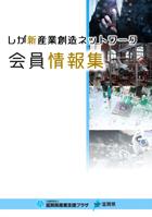 しが新産業創造ネットワーク会員情報集表紙画像