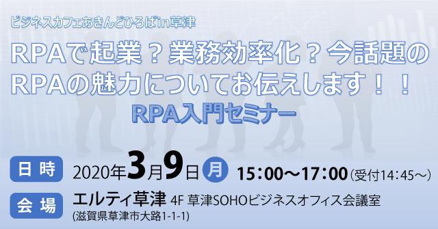 RPA入門セミナーの紹介画像