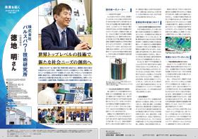 株式会社 パルスパワー技術研究所