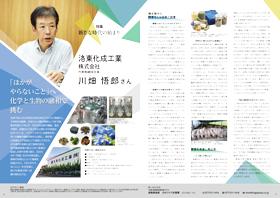 洛東化成工業 株式会社