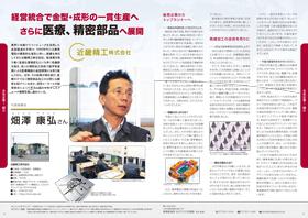 近畿精工 株式会社