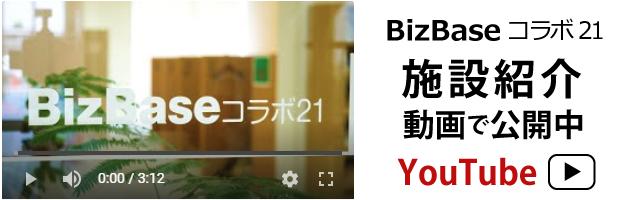 BizBaseコラボ21のオープニングセレモニーの動画は、YouTubeにて公開中!!