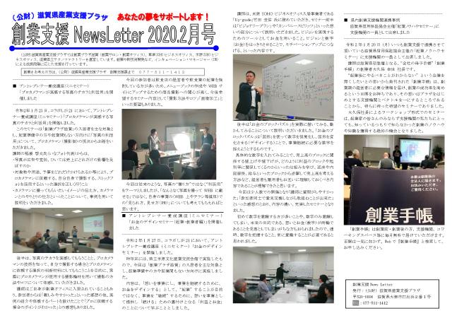 創業支援NewsLetter2020年2月号の画像