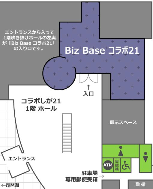 『Biz Base コラボ21』のマップ1