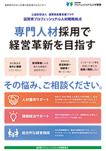 滋賀県プロフェッショナル人材戦略拠点