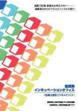 滋賀県インキュベーションオフィス