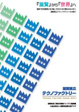 滋賀県立テクノファクトリー
