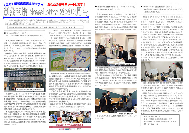 創業支援NewsLetter2020年3月号の画像