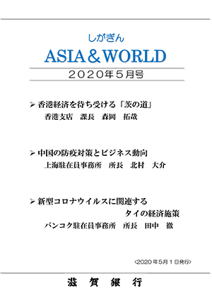 しがぎんアジア&ワールド2019年11月号1ページ目縮小画像