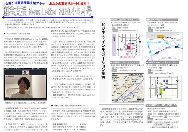 創業支援NewsLetter2020年4・5月号の画像