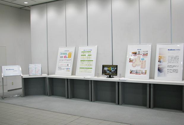 「BizBaseコラボ21」紹介展の展示会全体写真1
