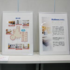 「BizBaseコラボ21」紹介展の展示会写真3