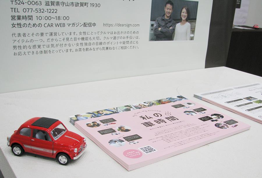 女性のための車屋さん展のイメージ写真