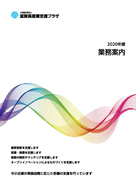 滋賀県産業支援プラザ業務案内2020年度版表紙画像