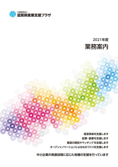 滋賀県産業支援プラザ業務案内2021年度 表紙画像