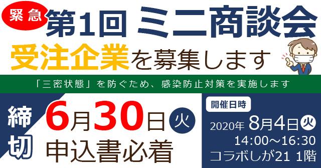 第1回ミニ商談会・受注企業募集-画像