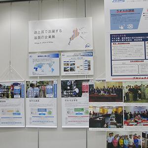 「途上国で活躍する滋賀の企業」展の展示会写真2