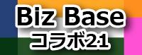 BizBaseコラボ21