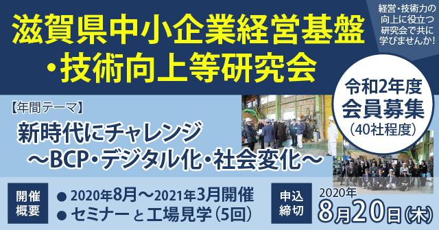 令和元年度 滋賀県中小企業経営基盤・技術向上等研究会 会員募集