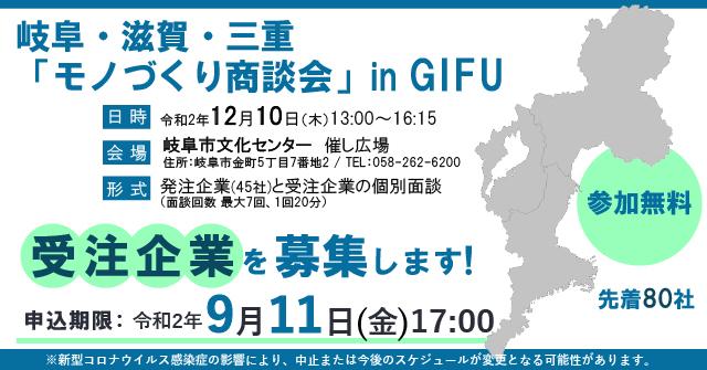 岐阜・滋賀・三重「モノづくり商談会 in GIFU」発注企業を募集しています